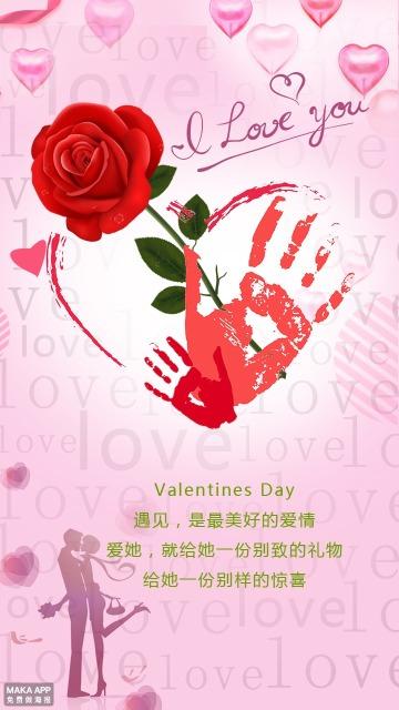 情人节02180106