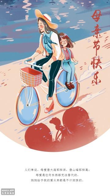 橙色手绘唯美母亲节郊游插画海报