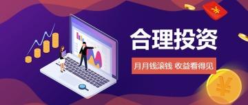 投资理财简约扁平风企业宣传微信公众号封面头条