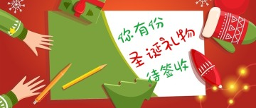 圣诞促销圣诞祝福公众号封面头图