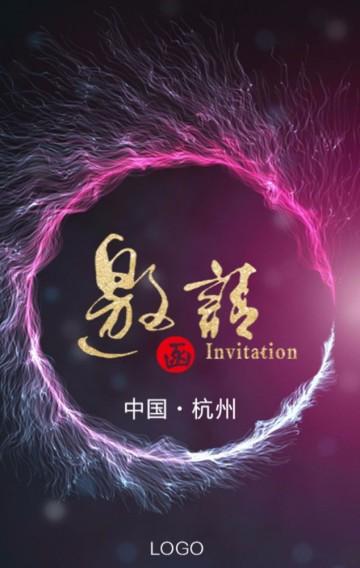 紫色创意炫酷邀请函H5