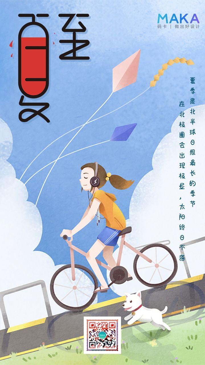 卡通手绘夏至二十四节气创意海报