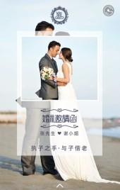 快闪简约唯美浪漫时尚婚礼邀请函请柬H5模版