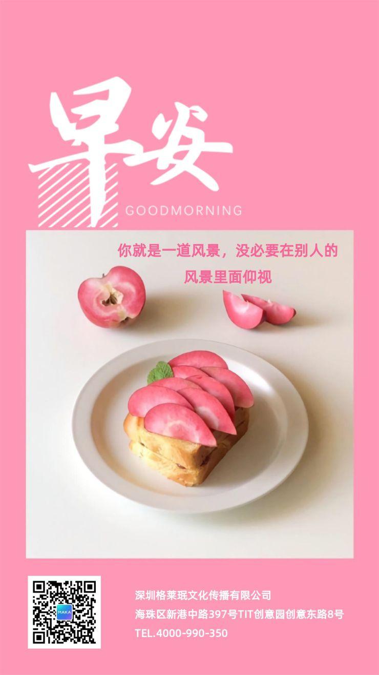 粉色简约文艺清新早安问候日签海报