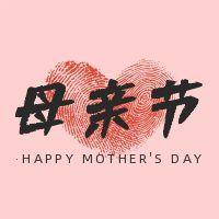 母亲节粉色表白我爱你公众号次图