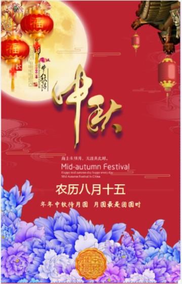 红色中国风大气喜庆中秋节中秋佳节祝福贺卡H5