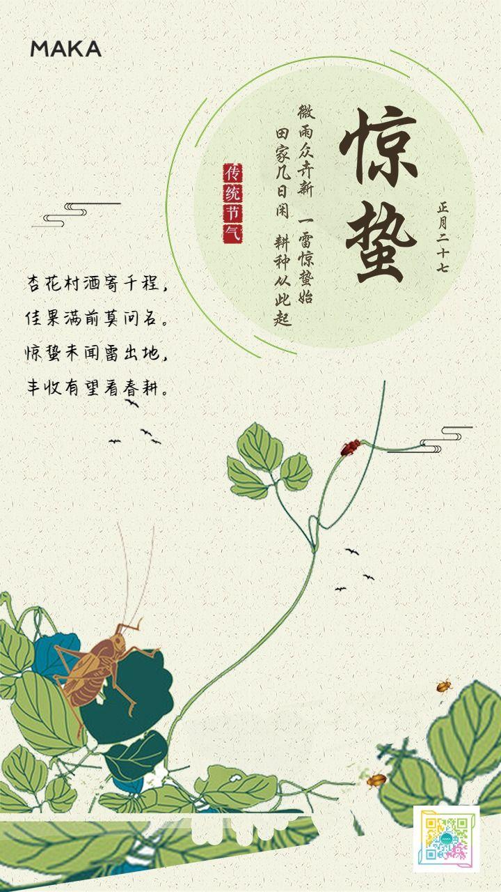 惊蛰二十四节气中国风祝福海报