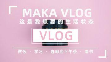 浅粉色简约风格个人生活视频封面