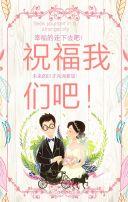 小清新婚礼邀请函!