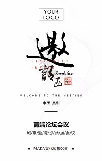 高端扁平简约峰会论坛会议邀请函企业宣传H5