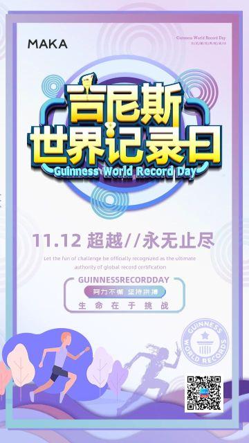 淡紫色扁平卡通风格吉尼斯世界纪录日宣传手机海报