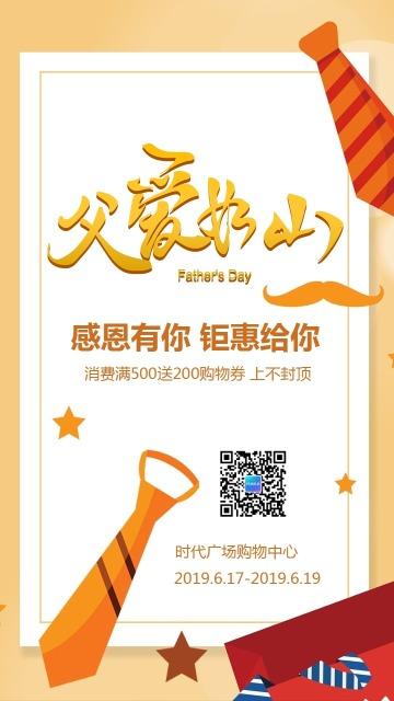 黄色简约扁平父亲节祝福贺卡手机海报