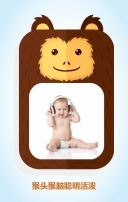 动物头套宝宝生日、百日邀请函