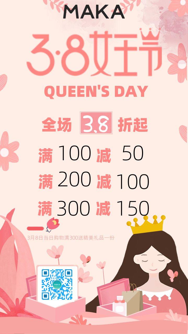 三八妇女节女王节粉色小清新手绘商场促销宣传海报