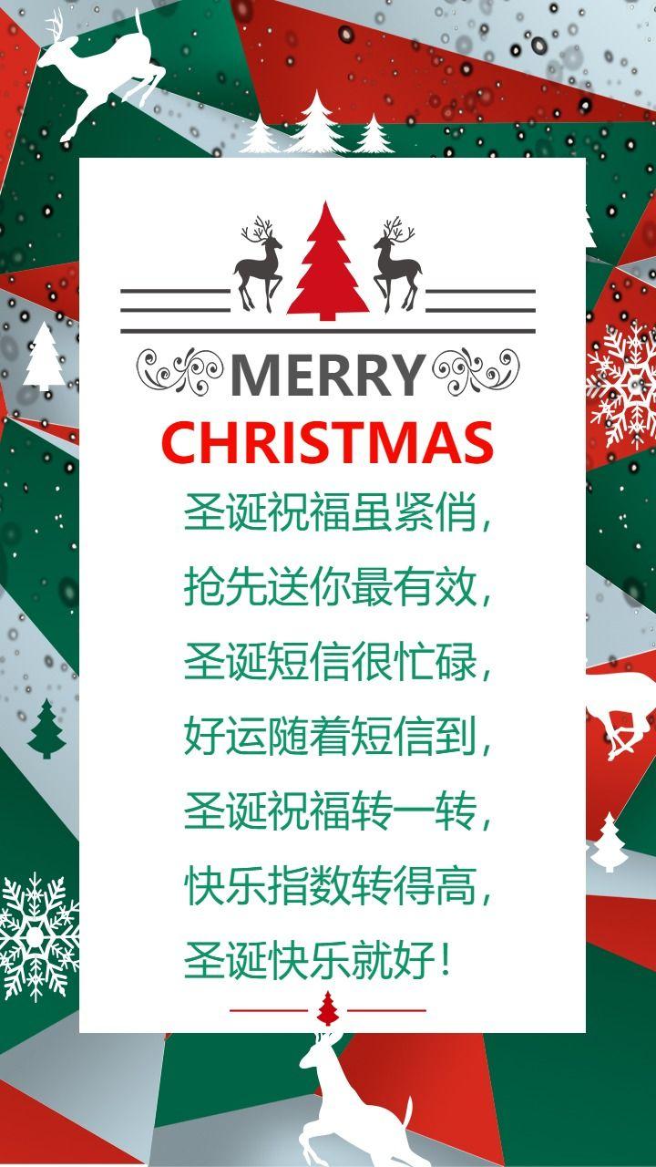 简约时尚圣诞节祝福语贺卡
