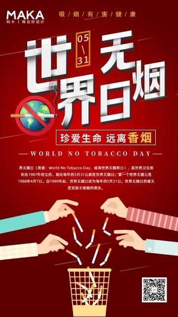 红色扁平世界无烟日节日宣传手机海报