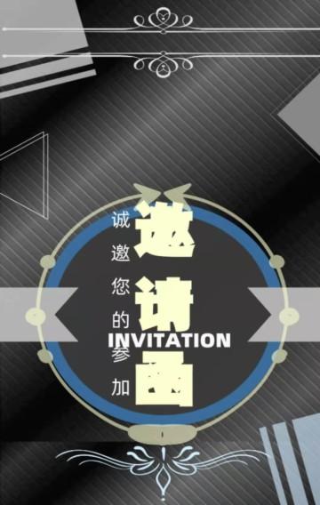 商务风年会、会议、活动邀请函H5