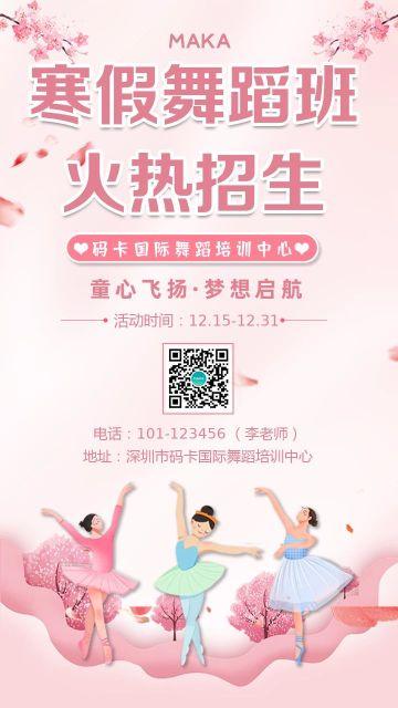 粉色卡通寒假舞蹈班招生手机海报