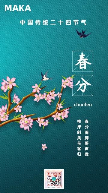 简约文艺中国二十四节气春分宣传海报