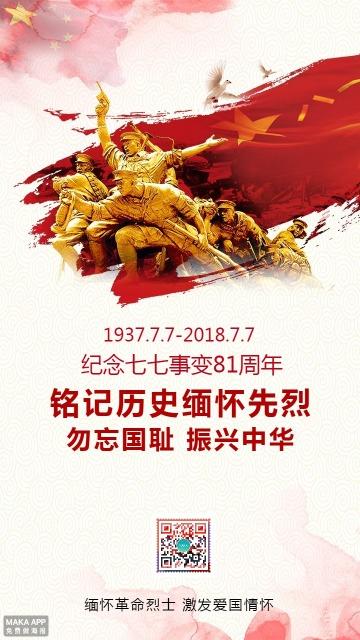 七七事变 抗日战争 纪念日81周年