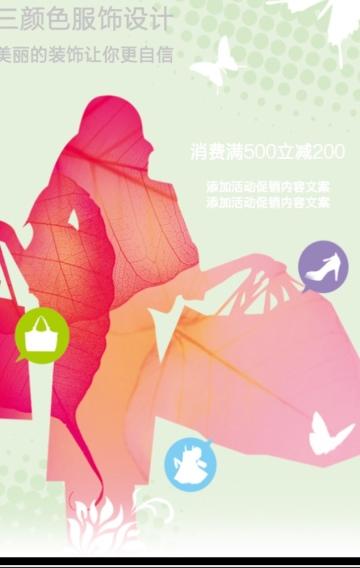 服饰店铺宣传推广促销新品单页海报