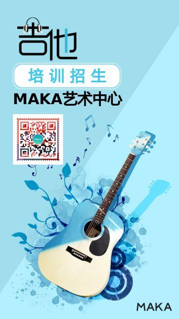 蓝色卡通风格吉他培训海报