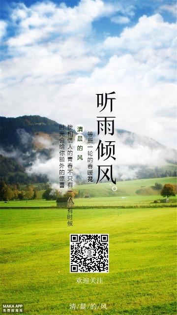 绿色清新心情语录抒情日签手机海报