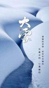 二十四节气大雪日签