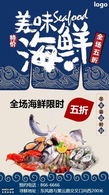 蓝色中国风水果生鲜促销宣传手机海报