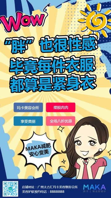 时尚波普风美容会所活动促销宣传推广海报