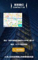 无人机企业宣传公司简介高端商务简约大气蓝色通用模板