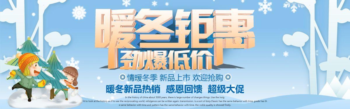 冬季特惠促销电商banner