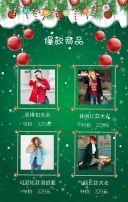 卡通圣诞节元旦节日促销优惠打折活动推广宣传商家促销