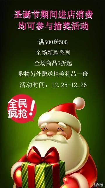 圣诞节抽奖促销海报