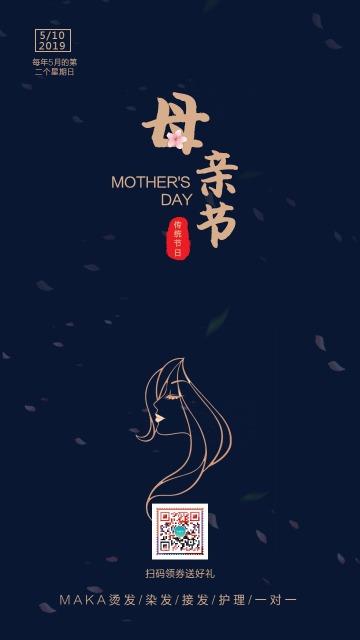 母亲节简洁大方互联网各行业朋友圈宣传促销海报