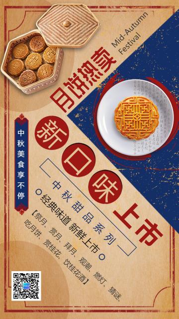 黄色简约复古风中秋节月饼促销活动宣传海报