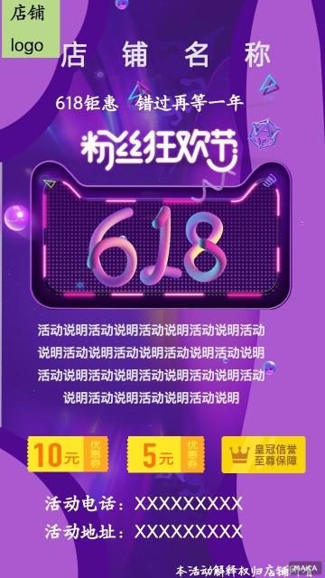 618年中大促销紫色系冷色调通用海报