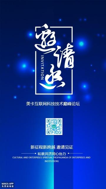 企业公司展览会邀请函海报