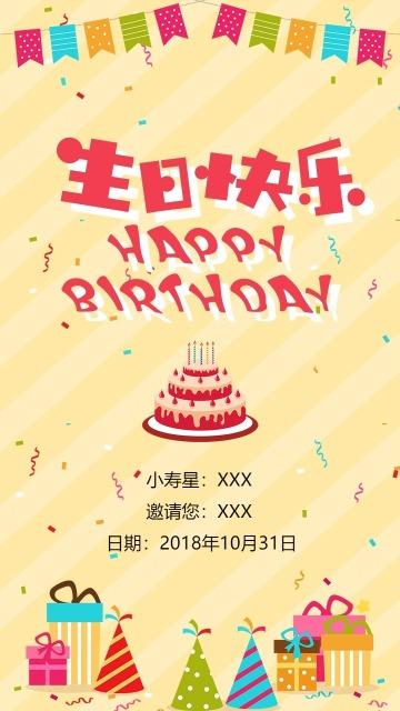 生日邀请函生日会 贺卡庆祝生日祝福 创意贺卡朋友圈通用