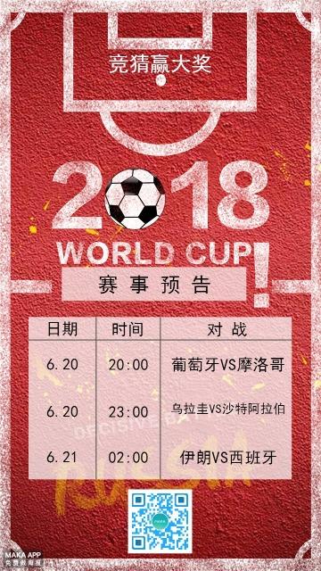 2018年俄罗斯世界杯赛程预告赛事预告