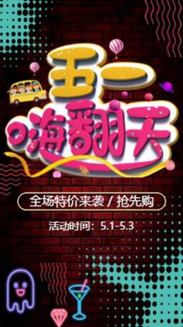 红色炫酷五一劳动节节日促销视频