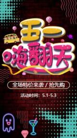 时尚炫酷店铺五一节日促销活动宣传视频