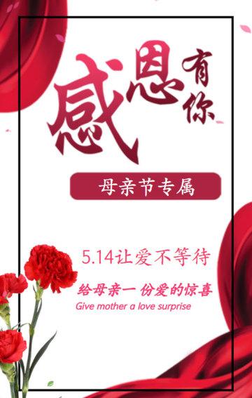母亲节活动邀请函