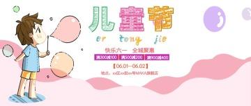 卡通手绘粉色白色六一儿童节品促销活动活动宣传微信公众号封面--头条