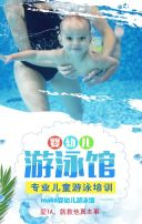 婴儿游泳馆/婴幼儿洗澡游泳SPA馆宣传