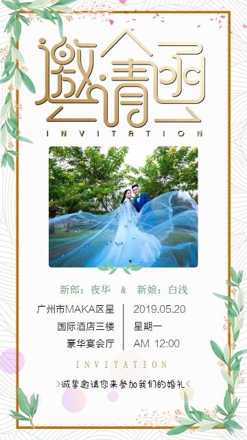 520简约文艺风婚礼邀请函请柬海报