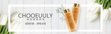 淘宝店铺化妆品推广宣传电商banner