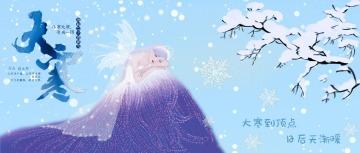 大寒冬天冬季雪中国传统节日二十四节气