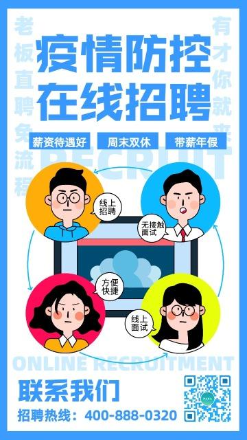 蓝色卡通简约疫情防控在线招聘海报