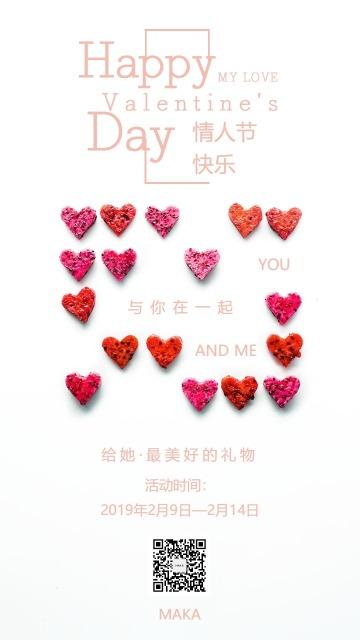 情人节粉色唯美浪漫店铺促销宣传海报